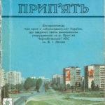 1986 Pripyat Photo Album Book (scan and translation)