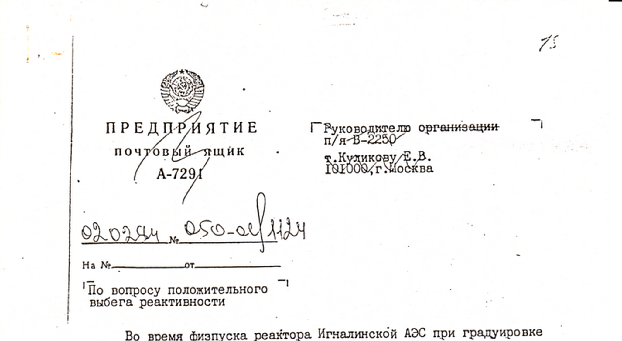 Letter from Ignalina NPP regarding Positive Run Up of Reactivity
