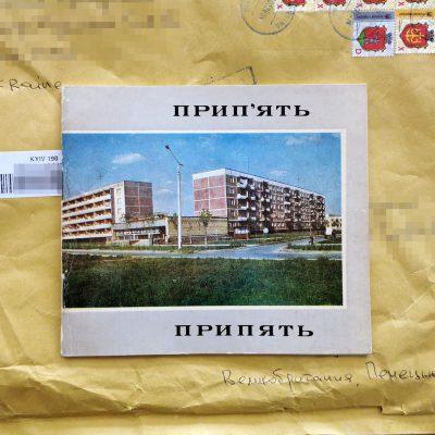 1976 Pripyat Photo Album (English translation)