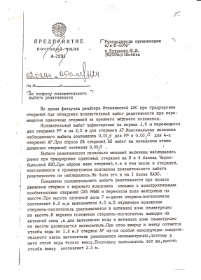 Letter from Ignalina NPP regarding positive run-up of reactivity
